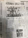 祝!全国高校軟式野球南関東大会優勝