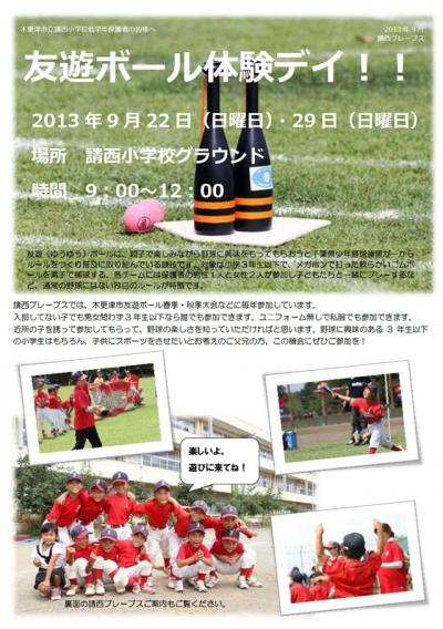 友遊ボール体験会