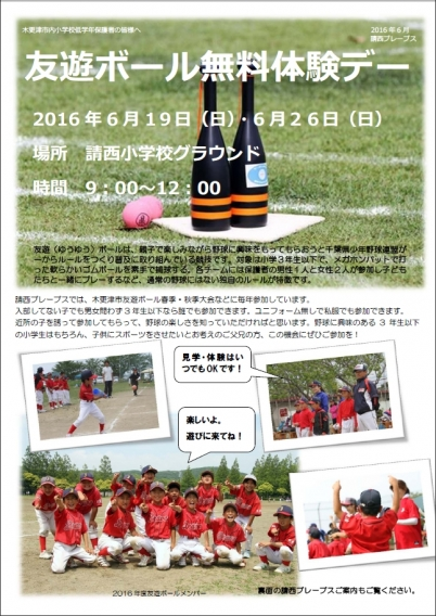 友遊ボール体験会開催!